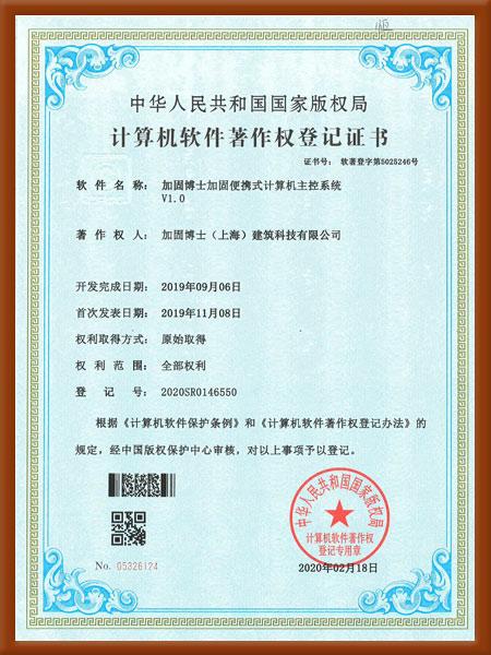 加固博士加固便携式计算机主控系统V1.0计算机软件著作权登记证书