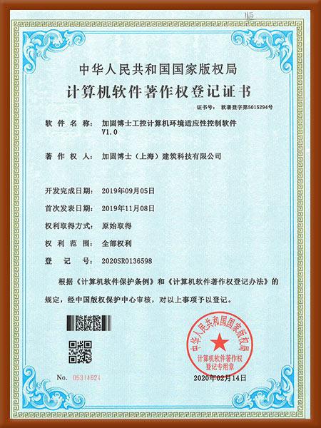 加固博士工控计算机环境适应性控制软件V1.0计算机软件著作权登记证书.jpg
