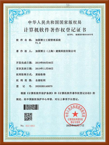 加固博士工程管理系统V1.0计算机软件著作权登记证书.jpg