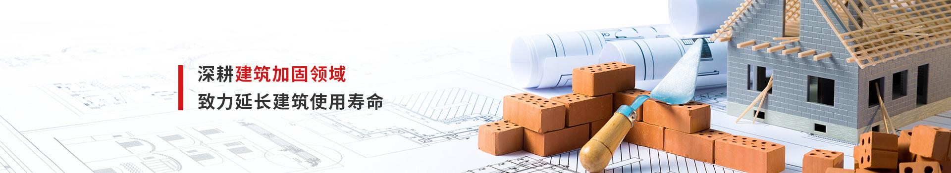 加固博士-深耕建筑加固领域,致力延长建筑使用寿命