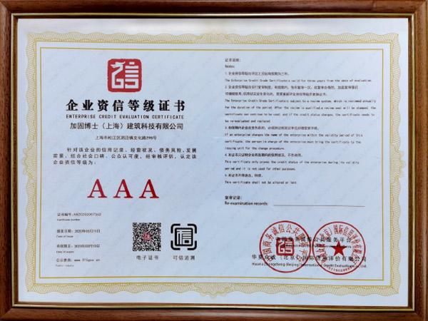 AAA企业资信等级证书.jpg