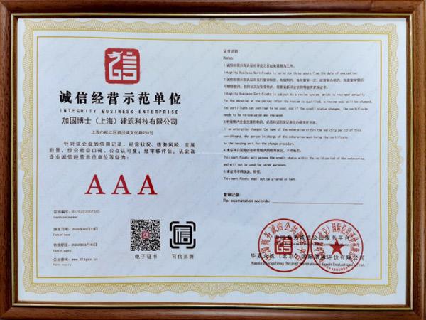 AAA诚信经营示范单位.jpg