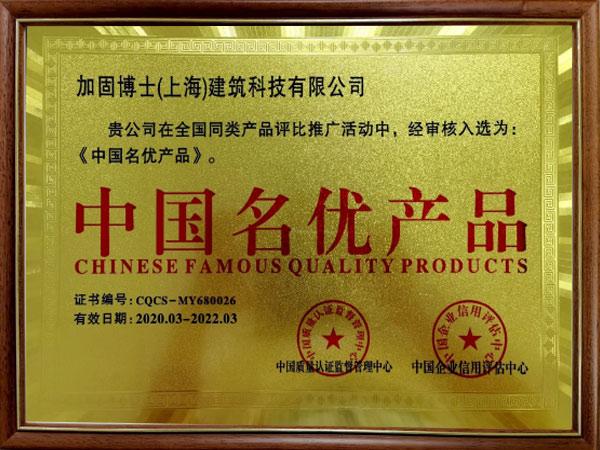 加固博士入选中国名优产品
