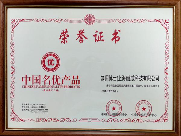 中国名优产品.jpg