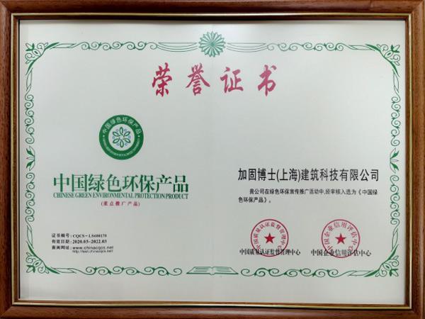 中国绿色环保产品.jpg