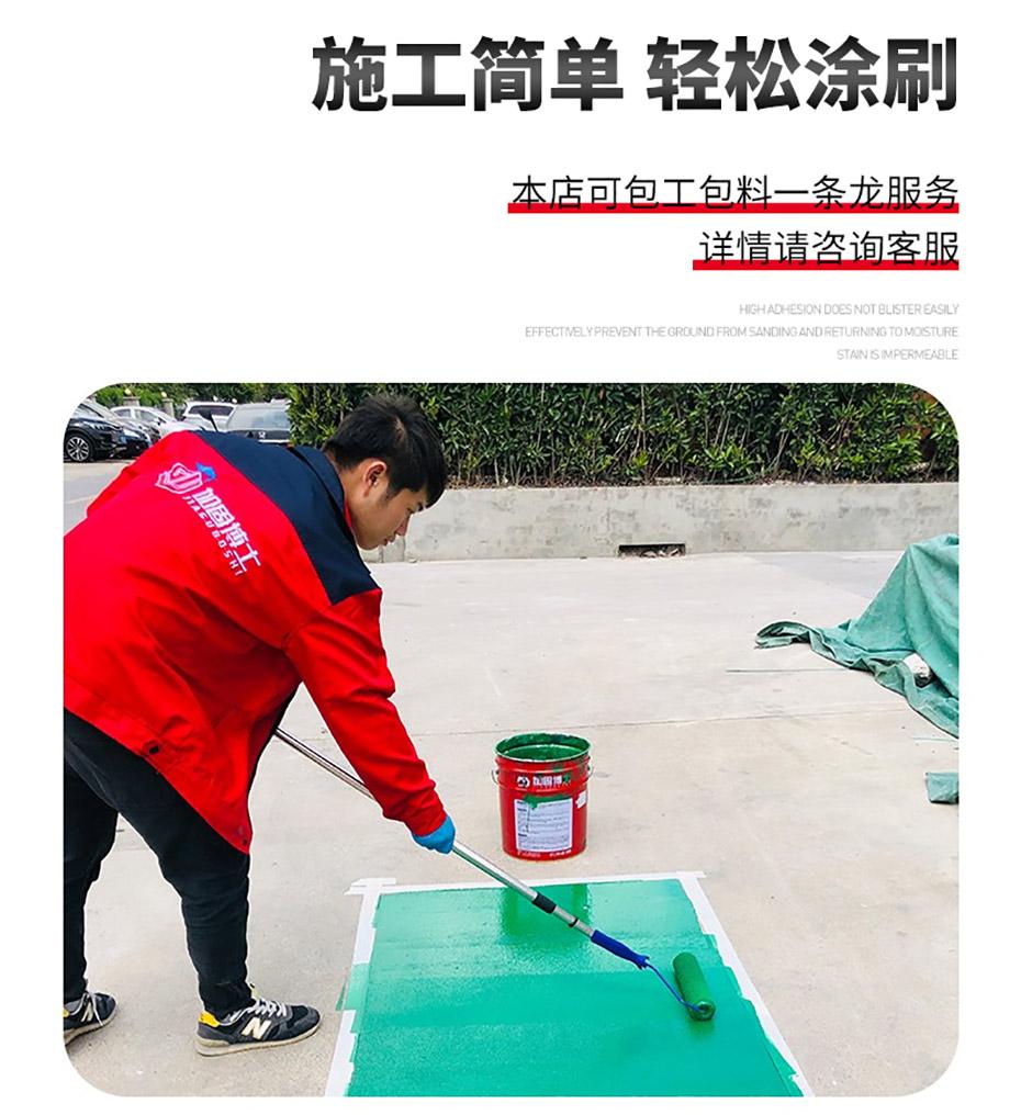 通用耐候性地坪漆产品特点4-加固博士